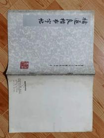 褚遂良楷书字帖(YZ)