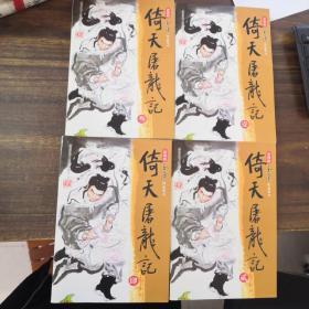 新修版金庸作品集  倚天屠龙记1-4(四本和售)