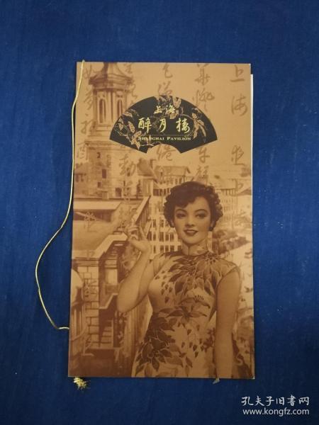 台北远东国际大酒店《上海醉月楼》菜单一份