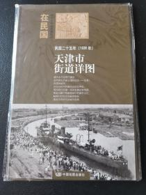 """""""在民国""""城市老地图庋藏系列:民国二十五年(1936年)天津市街道详图"""