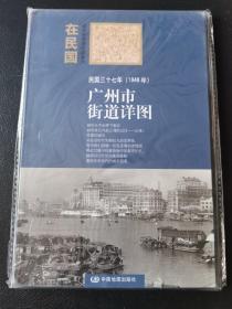 """""""在民国""""城市老地图庋藏系列:民国三十七年(1948年)广州市街道详图"""