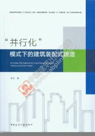 """""""并行化""""模式下的建筑装配式建造 9787112255306 马立 中国建筑工业出版社 蓝图建筑书店"""