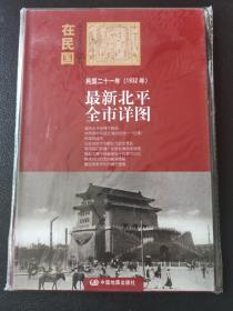 """""""在民国""""城市老地图庋藏系列:民国二十一年(1932年)最新北平全市详图"""