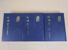 《红楼梦》上中下三册全,曹雪芹著,精装本 繁体正版,中国古典文学名著