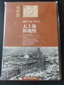 """""""在民国""""城市老地图庋藏系列:民国二十六年(1937年)大上海新地图"""