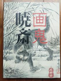《画鬼晓斋》河锅晓斋与其弟子 日本近代建筑之父乔赛亚·康德