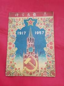 科学画报1957年第11期(封面1917-1957庆祝伟大的十月革命40周年)