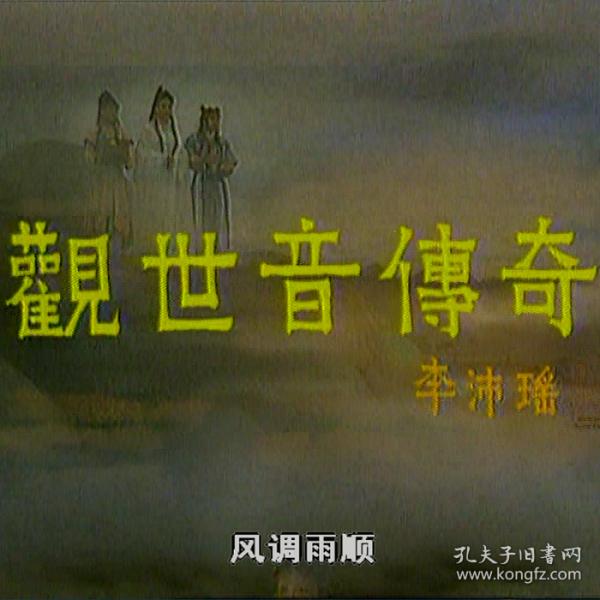 原盘电视剧观世音传奇陶慧敏版 20集全 盒装5碟DVD9光盘碟片