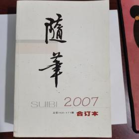 随笔2007年合订本