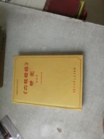 六祖坛经研究    第五册    库2