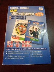 快速记忆:阅读软件 4CD