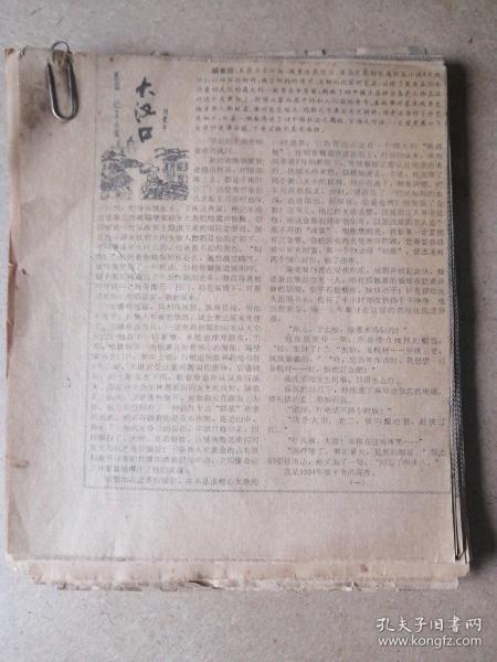 剪报一本:连载纪实小说《大汉口》,1-62完整。作者刘爱平