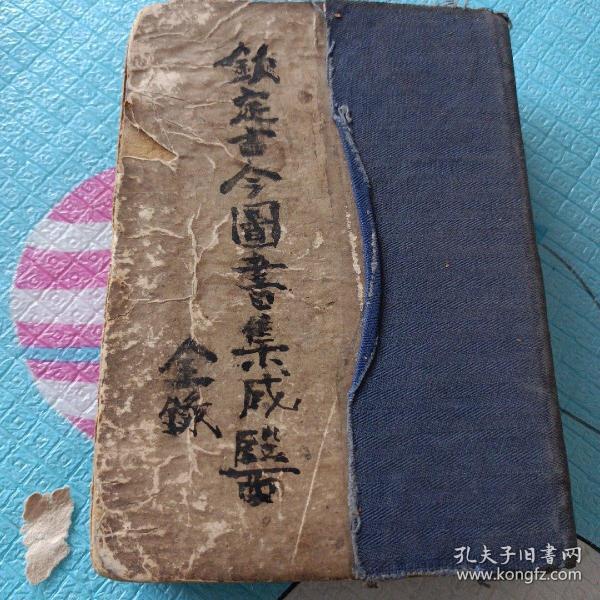 钦定古今图书集成医部全录第十五册
