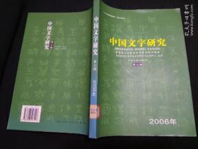 中国文字研究·第七辑(2006年)