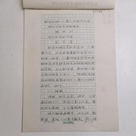 浙江杭州-- - - 著名老中医      杨丹红    金肖青        中医手稿亲笔 ---■■---正文16开15页---《.... 妇科针灸  ....经验   .....》(医案  -处方--验方--单方- 药方 )-保真--见描述