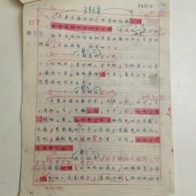 陕西西安 -- - - 著名老中医     乔成林(执笔)   聂丹丽     中医手稿亲笔 ---■附介绍信 ■---正文16开3页---《.... 坐骨神经痛  ....经验   .....》(医案  -处方--验方--单方- 药方 )-保真--见描述