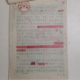 浙江湖州桐乡 -- - - 著名老中医     于仲经         中医手稿亲笔 ---■ 附信札1页■-附信封--正文16开5页---《.... 尿毒症  ....经验   .....》(医案  -处方--验方--单方- 药方 )-保真--见描述
