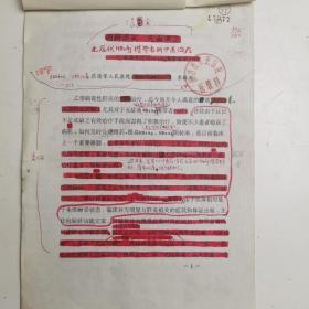 浙江温州乐清 -- - - 著名老中医       李振洲       中医手稿打印校改本---■ ■---正文16开4页---《....   ....经验   .....》(医案  -处方--验方--单方- 药方 )-保真--见描述