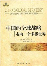 中国的全球战略