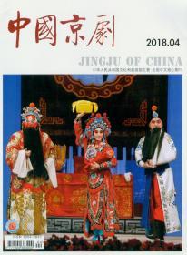 中国京剧2018-第4期