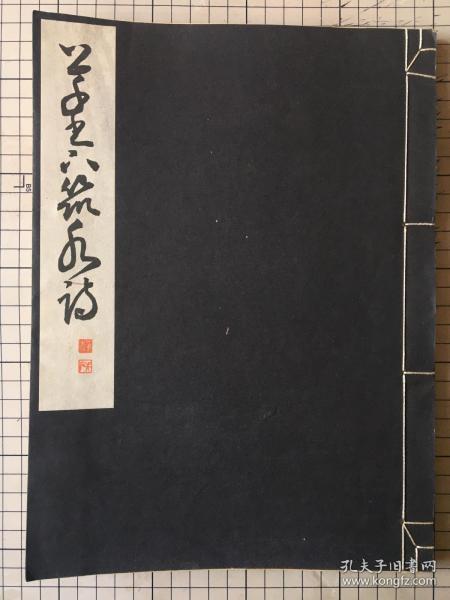 法帖 山阳筑后川诗 日本书道学院 1942年