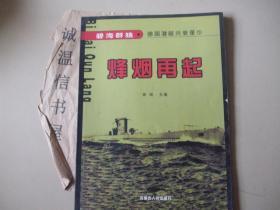 德国潜艇兴衰录:碧海群狼1烽烟再起