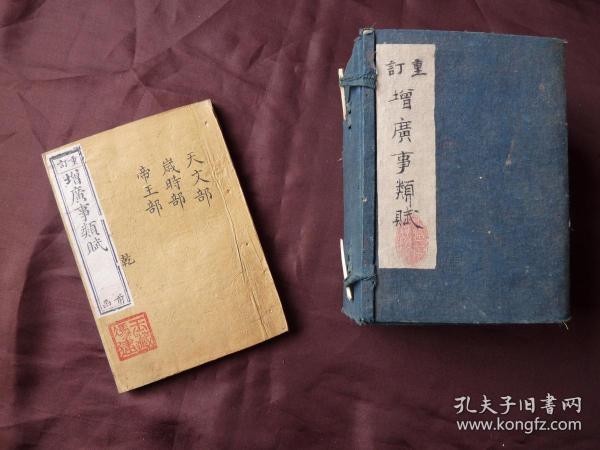 清乾隆年刻本《重镌增广事类赋》1函,40卷 8册