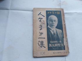 人生学第一课。第一生命社长矢野恒太著。昭和十一年即1936年。这是很早的成功学励志学书籍.盖重庆市图书馆藏章