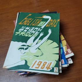 英语365天—学英语日历1984(12册)