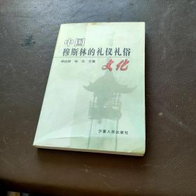 中国穆斯林的礼仪礼俗文化