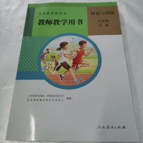 义务教育教科书教师教学用书. 体育与健康. 七年级 . 全一册