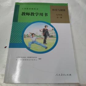 义务教育教科书教师教学用书. 体育与健康. 九年级 . 全一册