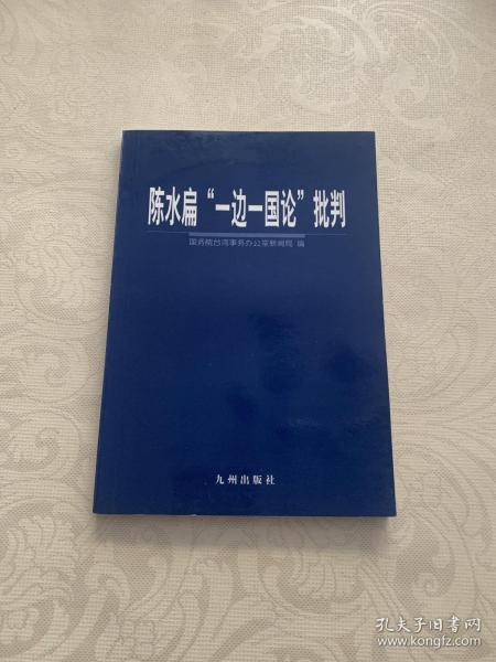 """陈水扁""""一边一国论""""批判"""