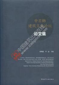 中日韩建筑文化论坛论文集