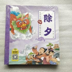 中国传统节日绘本(10册)