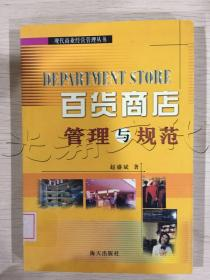 百货商店管理与规范
