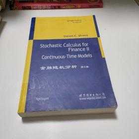 金融随机分析(第2卷)      【存放163层】