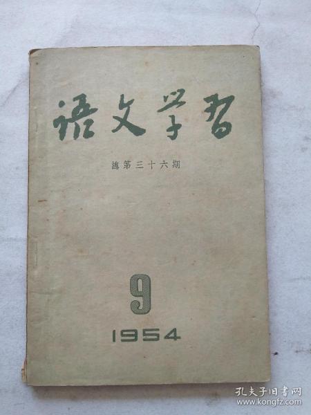 《语文学习》杂志/1954年第9期