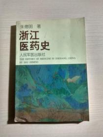 浙江医药史