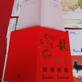 龙年贺卡:带龙年吉祥明信片
