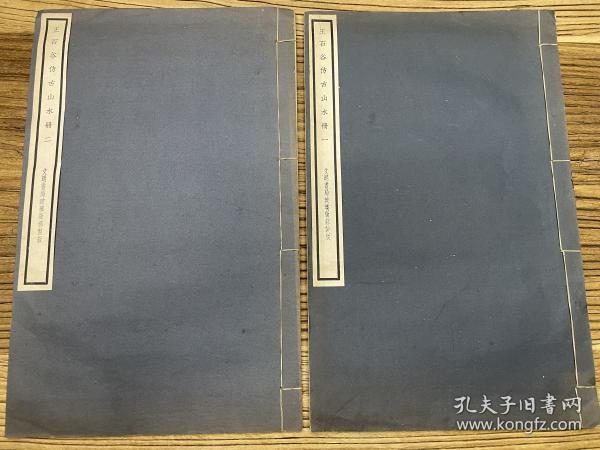 民国中华书局珂罗版 王石谷仿古山水册一、册二 品好