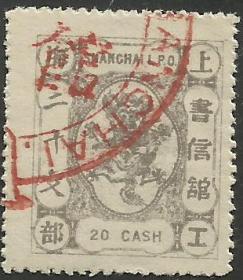 清代工部小龙邮票二十文旧一枚