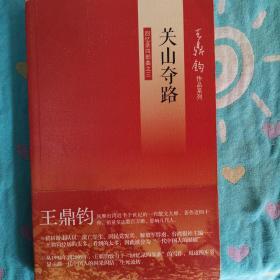 关山夺路:王鼎钧回忆录四部曲之三