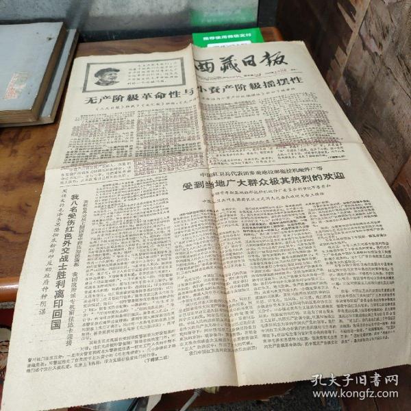 西藏日报1967年6月26日