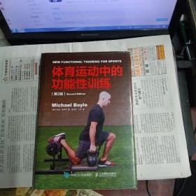 体育运动中的功能性训练(第二版)