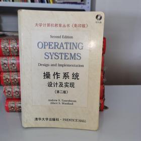 操作系统(设计及实现第2版影印版)