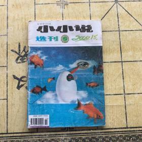 小小说选刊2000.15