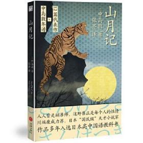 """山月记(人人皆是驯兽师,这野兽正是每个人的性情;川端康成力荐,日本""""国民级""""天才小说家;多年入选日本高中国语教科书)"""