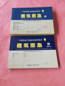 中南地区工程建设标准设计:建筑图集(1,3)2011 。两本合售