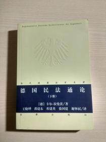 德国民法通论(下册)